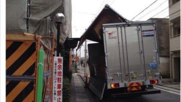 japanese moving trucks